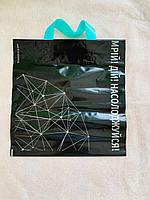 Пакет полиэтиленовый цветной с петлевой ручкой «Мрій! Дій! Насолоджуйся!» 30*30 см 70 мкм 25 штук