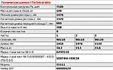 Рессора задняя 55111 9-листовая усил (пр-во Чусовая) 55111-2912012-02, фото 2