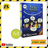 Набор для Рисование Рисуй светом UTM А4 / Набор для творчества Для детей от 6 лет