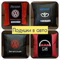 Автомобильные подушки с логотипом, госномером, подушки бабочки на подголовники