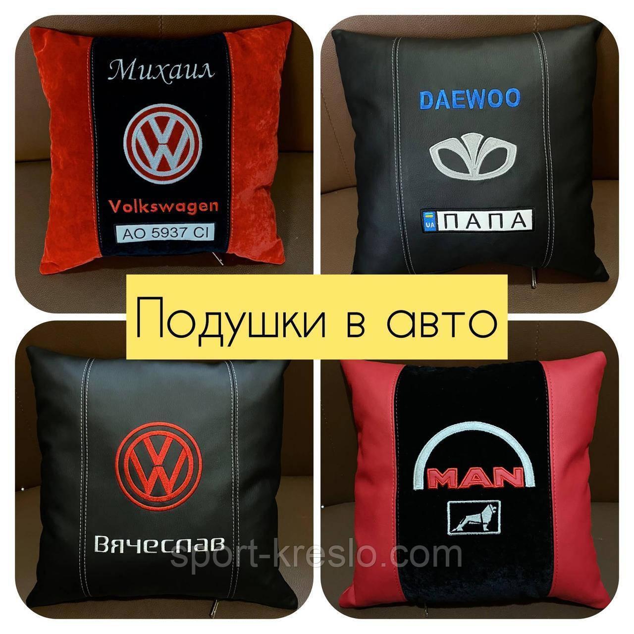 Подушки сувенирные с логотипом, госномером, подушки-подголовники, автосувениры