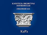 """K2P2 Капитель коринфская пилястры  """"Семья"""",230х150х60мм, полистирол инжекция"""