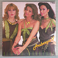 CD диск Arabesque - Arabesque V «Billy's Barbeque»