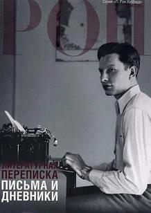 Литературная переписка:письма и дневники