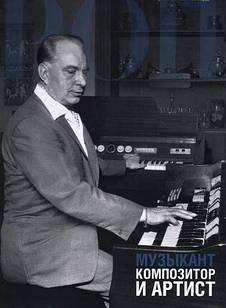 Музыкант:композитор и артист