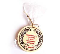 Шоколадные подарки коллегам на 14 октября. Поздравительные медали из шоколада под заказ, фото 1