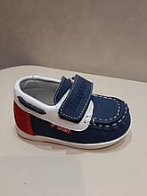 Кросівки дитячі для хлопчика р. 18 ТМ Шалунішка