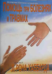 Помощь при болезнях и травмах