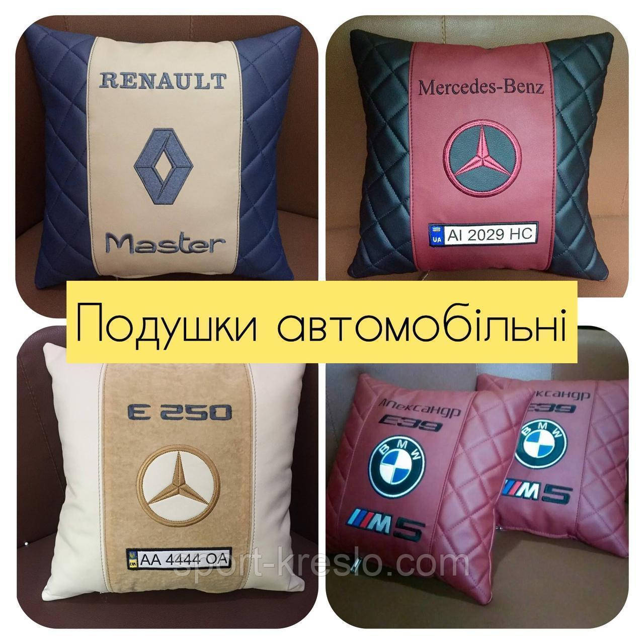 Подушка с логотипом в машину, госномером, подголовники в машину автомобильные