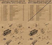 """К/т прокладок ЯМЗ-240 (поєднанна ГБЦ """"ЛЗТД"""")"""