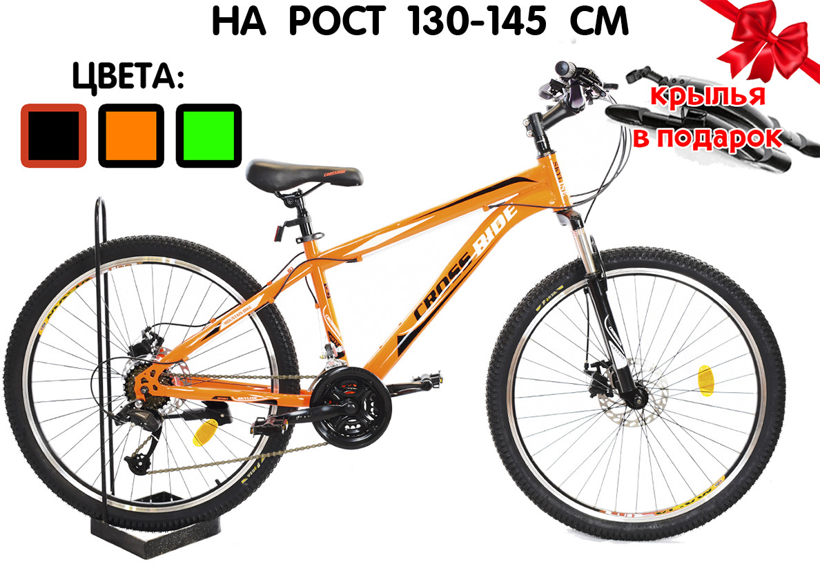"""Подростковый горный велосипед 24"""" Crossride Skyline NEW"""