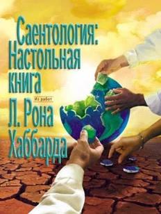 Саентология: Настольная книга