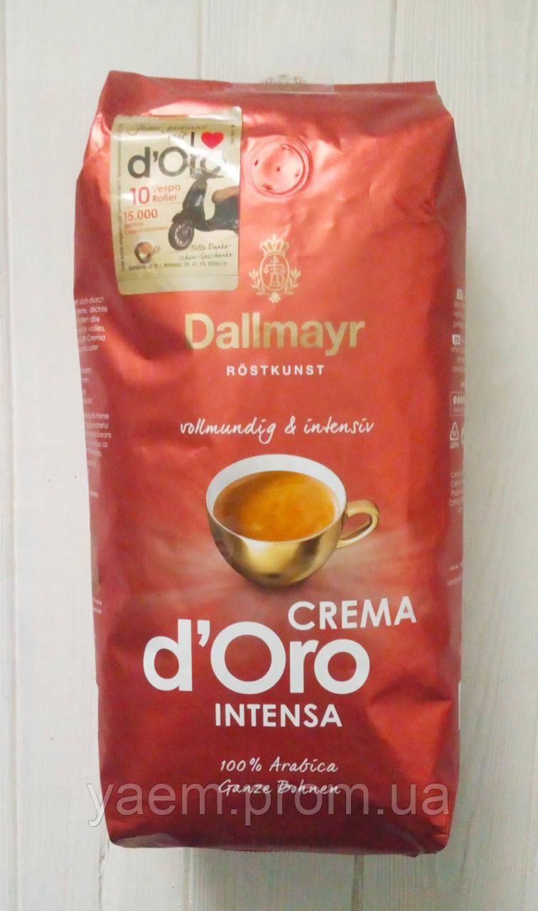 Кофе в зернах Dallmayr Crema d'Oro Intensa 1кг. (Германия)