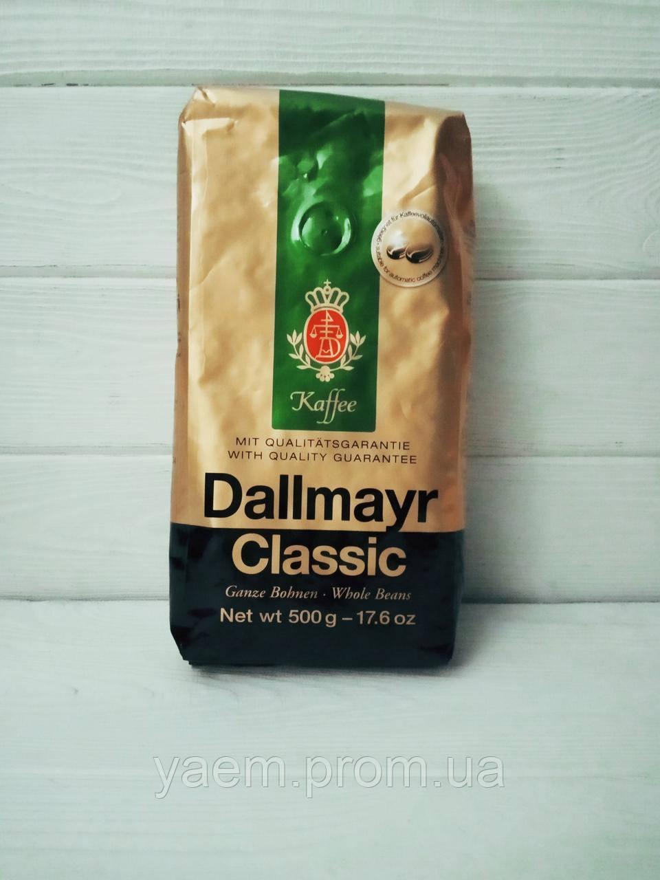 Кофе в зернах Dallmayr Classic 500гр. (Германия)