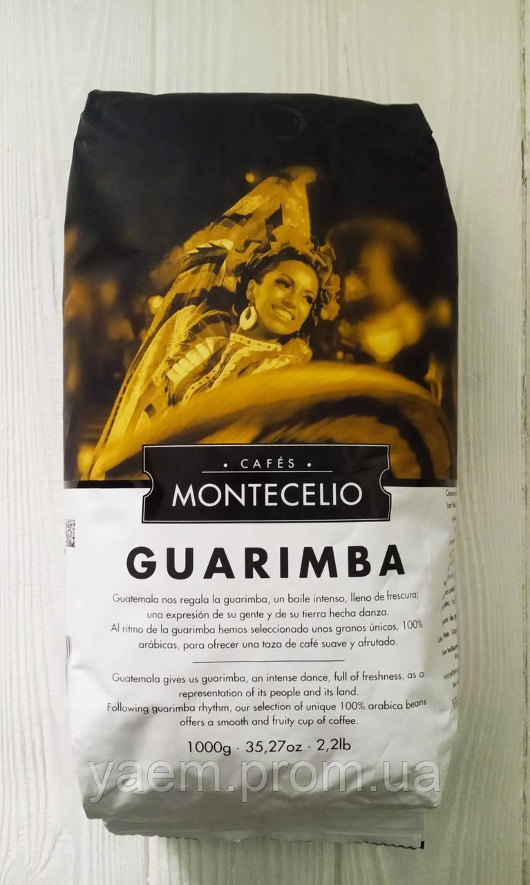Кофе в зернах Montecelio Guarimba, 1кг (Испания)