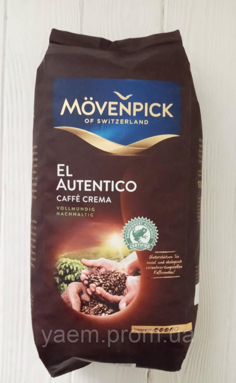 Кофе в зернах Movenpick El Autentico caffe crema, 1кг (Германия)
