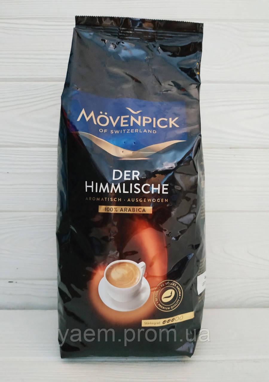 Кофе в зернах Movenpick Der Himmlische 1000g (Германия)