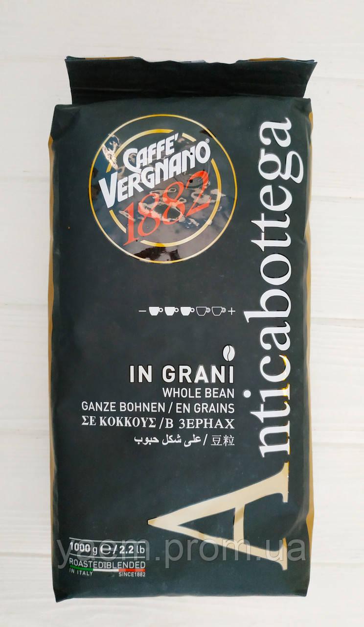 Кофе в зернах Caffe Vergnano 1882 in Grani Anticabottega, 1кг (Италия)