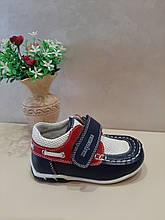 Кросівки дитячі для хлопчика р. 23 ТМ Шалунішка