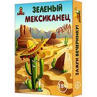 """Настольная игра """"Зеленый мексиканец"""" для взрослых 18+ (на русском языке)"""