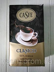 Кофе молотый Casfe Clasico 500g (Испания)