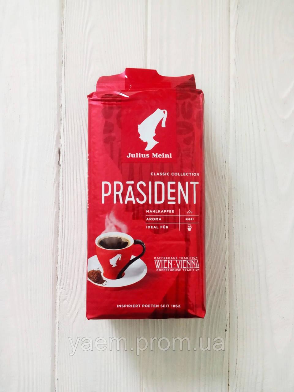 Кофе молотый Julius Meinl Prasident 500г (Австрия)