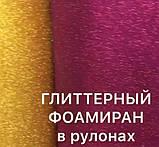Фоамиран глиттерный золото 2 мм рулонный, фото 2