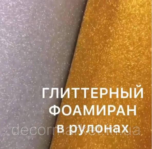 Фоамиран глиттерный золото 2 мм рулонный