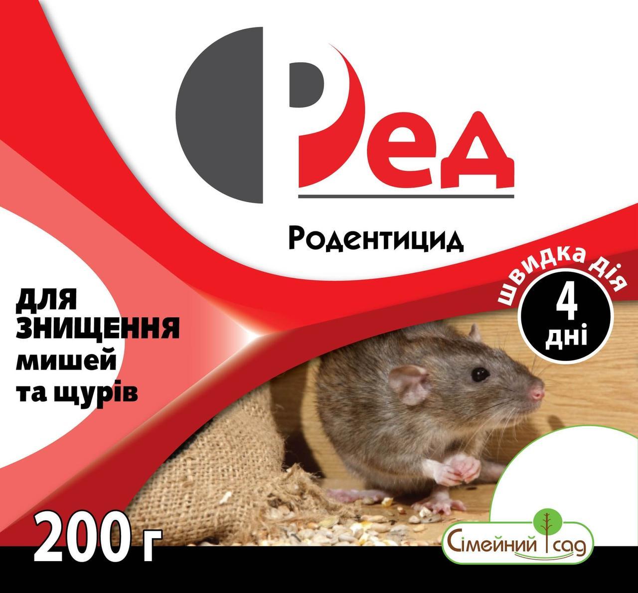 Родентицид Ред 200 г тісто-пакет