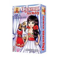"""Настольная игра для детей """"Одень куклу: Оксана"""" для девочек"""