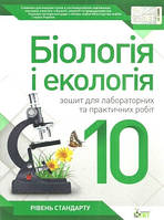 Біологія 10 кл Зошит для лаборних робіт