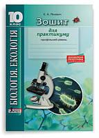 Біологія і Екологія 10 клас Зошит для лабораторних робіт ПРОФІЛЬ