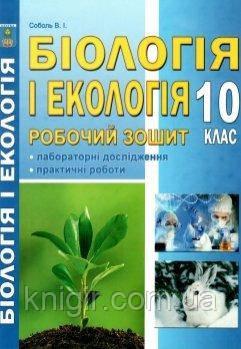 Біологія і екологія 10 кл Робочий зошит