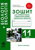 Біологія і екологія 11 кл Зошит для лаборних і практичних робіт СТАНДАРТ