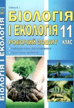 Біологія і екологія 11 кл Робочий зошит,лабораторні досліди,пракичні роботи