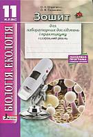 Біологія і екологія 11 кл Зошит для лабораторних дослідів і практикуму  ПРОФІЛЬ