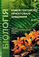 Біологія 6-11 класи Компетентністно- орієнтовані завдання