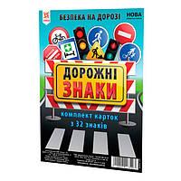 Дорожні знаки (32 одностор. картки 15х20 см)