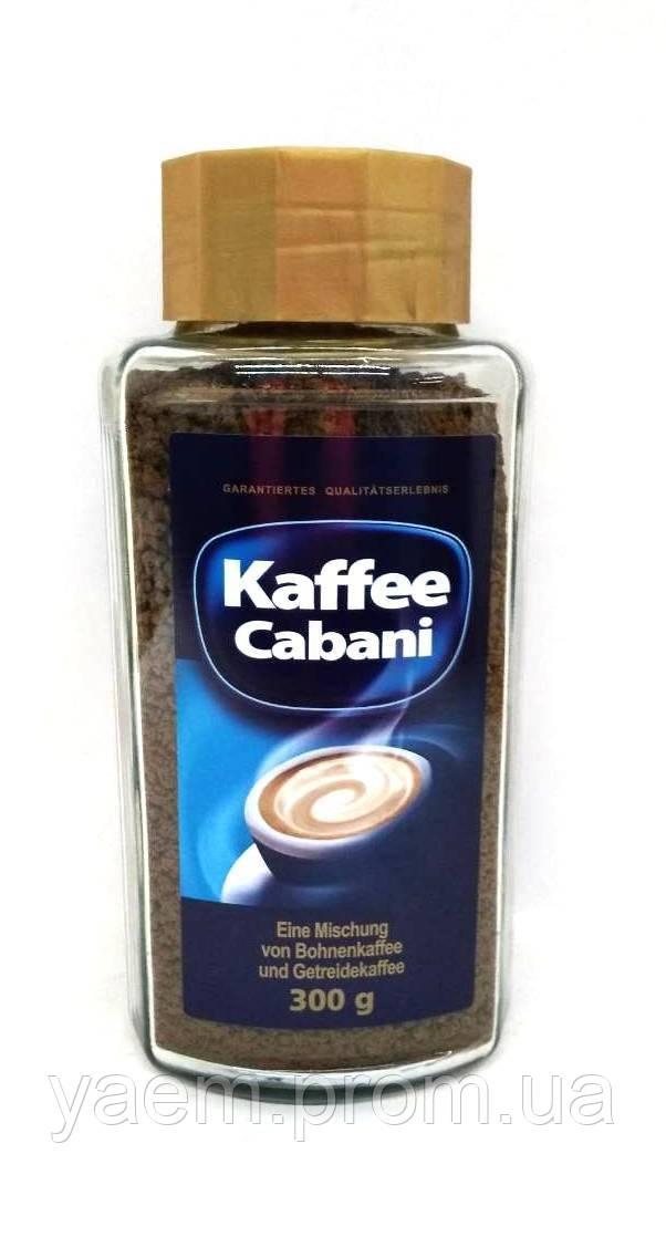 Кофе растворимый Kaffee Cabani, 300гр (Германия)