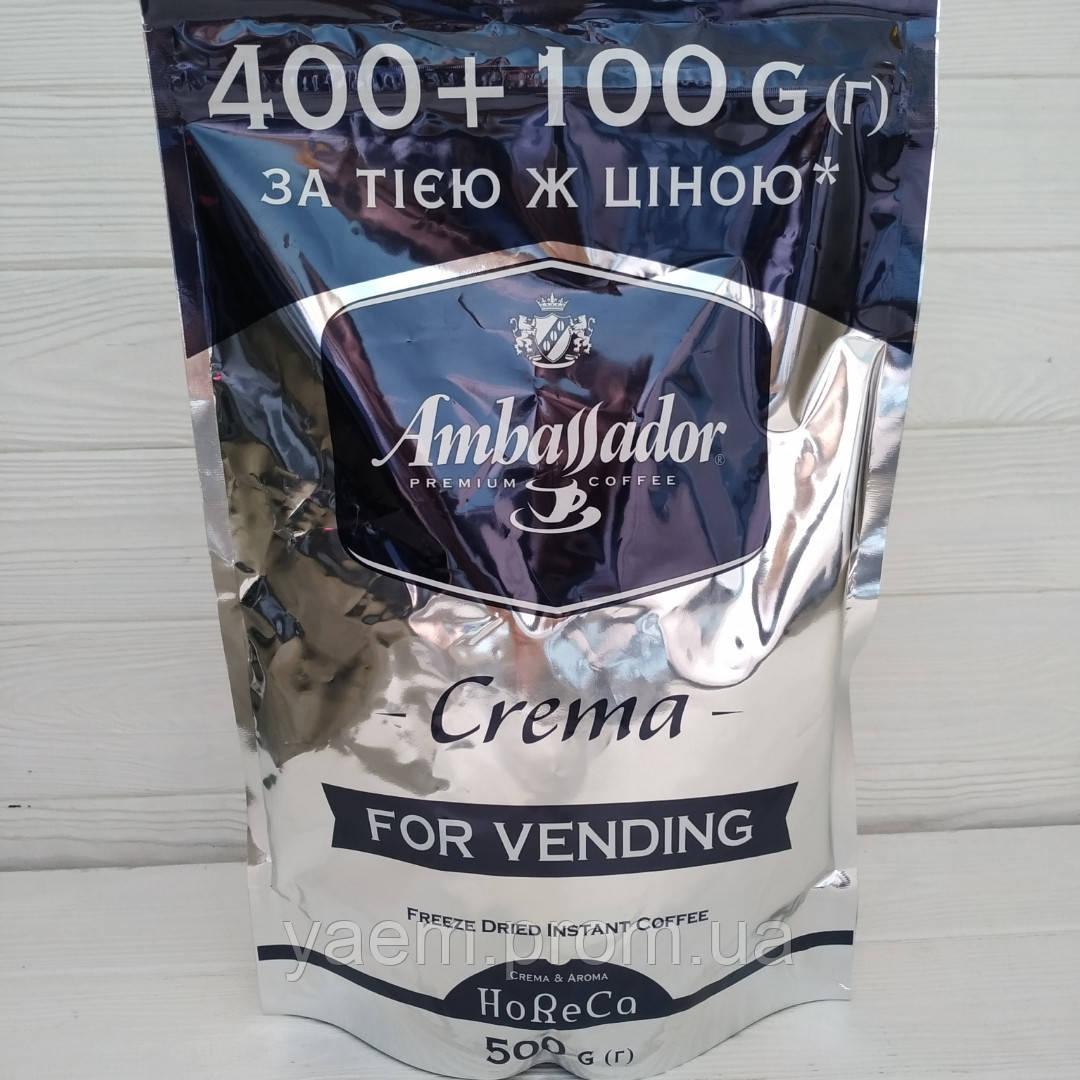 Кофе растворимый Ambassador Crema for Vending 500g