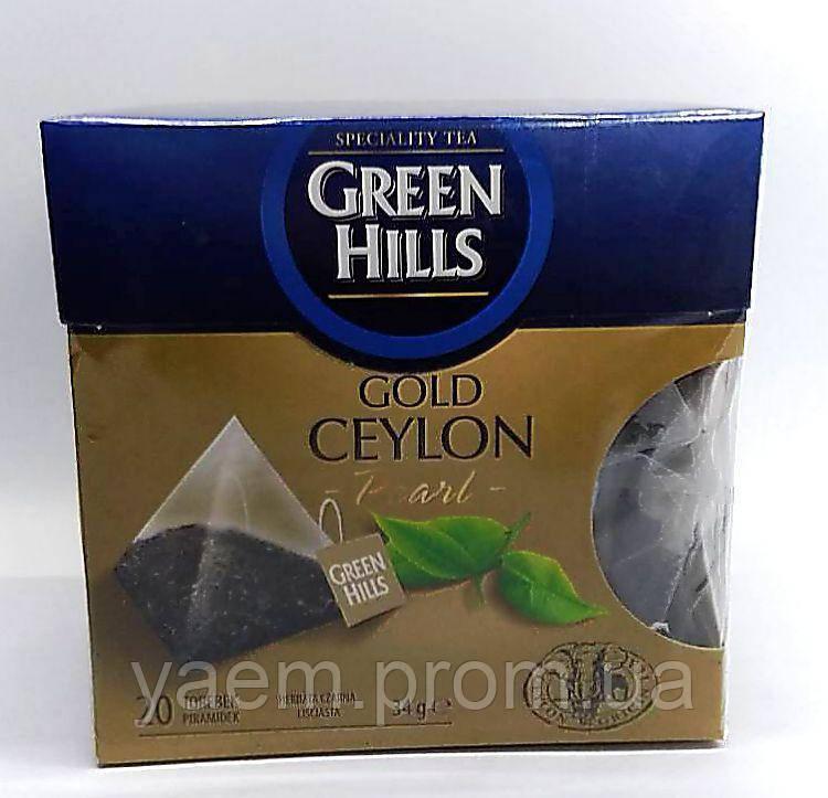 Чай Green Hills Gold ceylon Pearl (20 пакетиков)