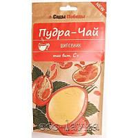 Пудра-чай из мякоти шиповника, 120г