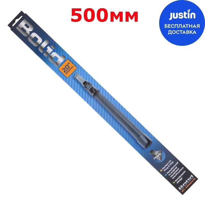 Безкаркасная щётка склоочистителя Bolid All Season 500 мм