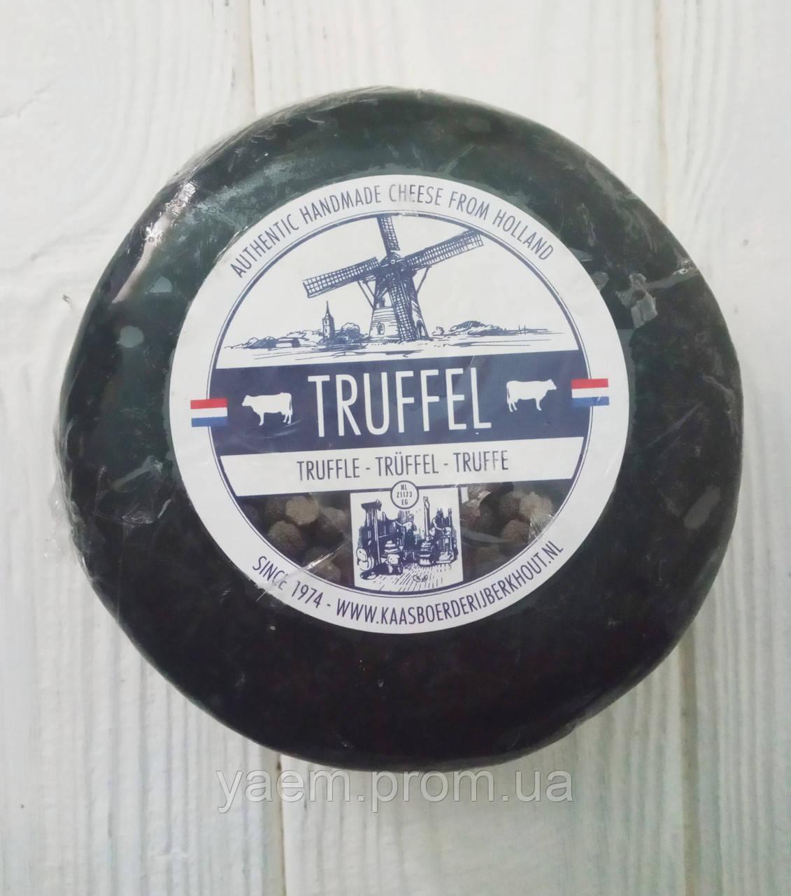 Голландский сыр ручной работы с трюфелем Truffel (Нидерланды)