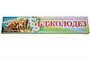 Бджододез Украина 1уп-10полосок
