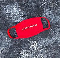 """Захисна маска з написом """"В магаз і назад"""" червона"""