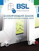 Блокиратор открывания BSL БЕЛЫЙ