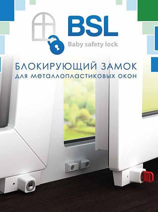 Блокіратор відкривання BSL БІЛИЙ
