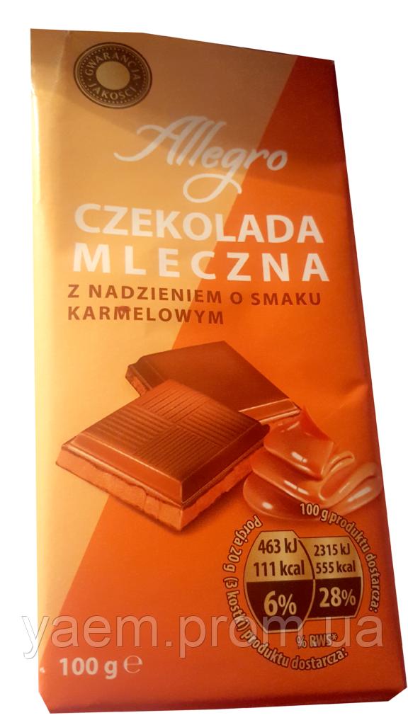Шоколад Allegro 100гр. (Польша) Молочный, 100, Молочная с карамелью