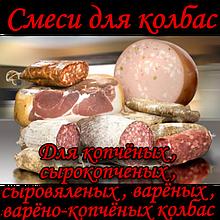 Смеси специй, специи для изготовления колбас